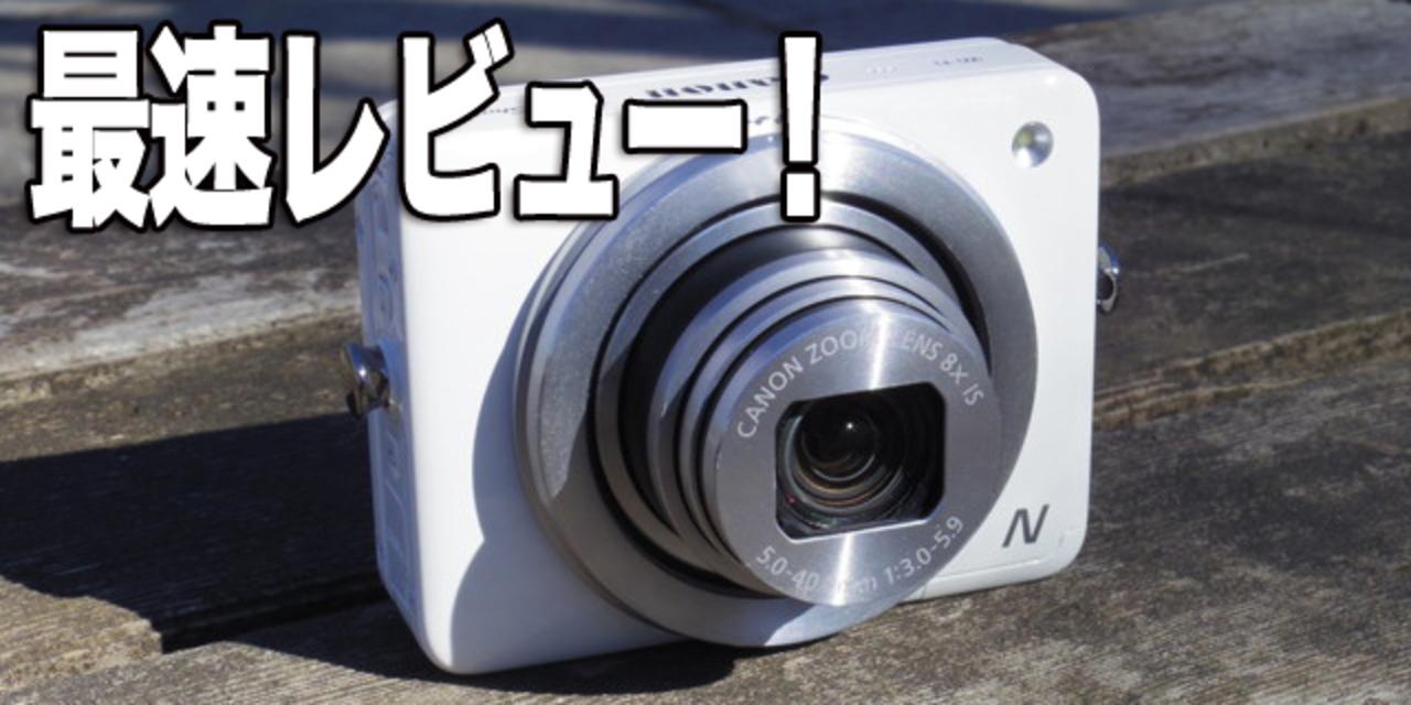 やるじゃんキヤノン。小型で高画質、片手でサッと撮影できる新感覚のコンデジ「PowerShot N」レビュー