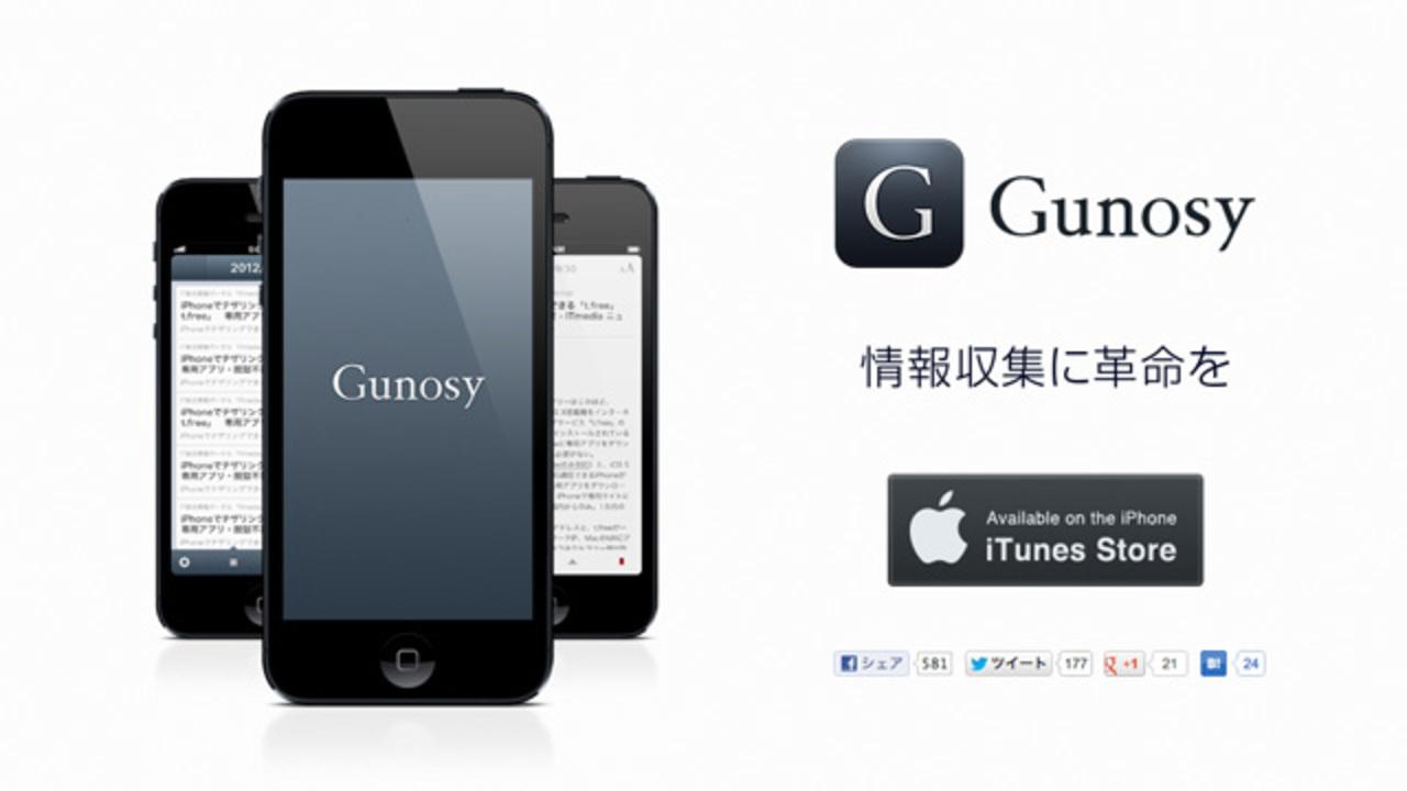 こいつぁ捗る! 自分にあったニュースが届く「Gunosy」がiPhoneアプリに