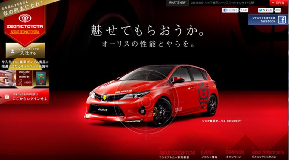 トヨタから「シャア専用オーリス」発売決定。ジオンとの共同企業「ジオニックトヨタ」を設立へ