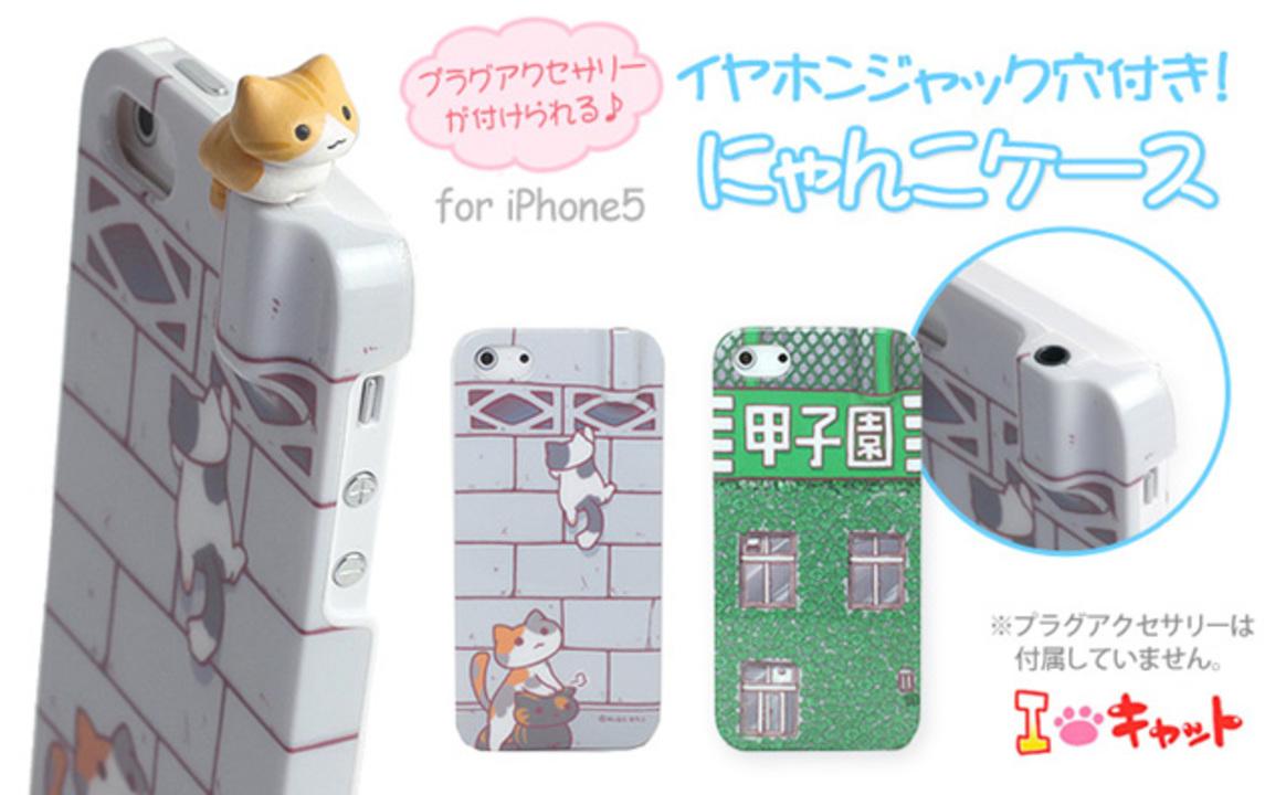 iPhone 5でも猫を乗せられる。イヤホンジャック付きケースが登場