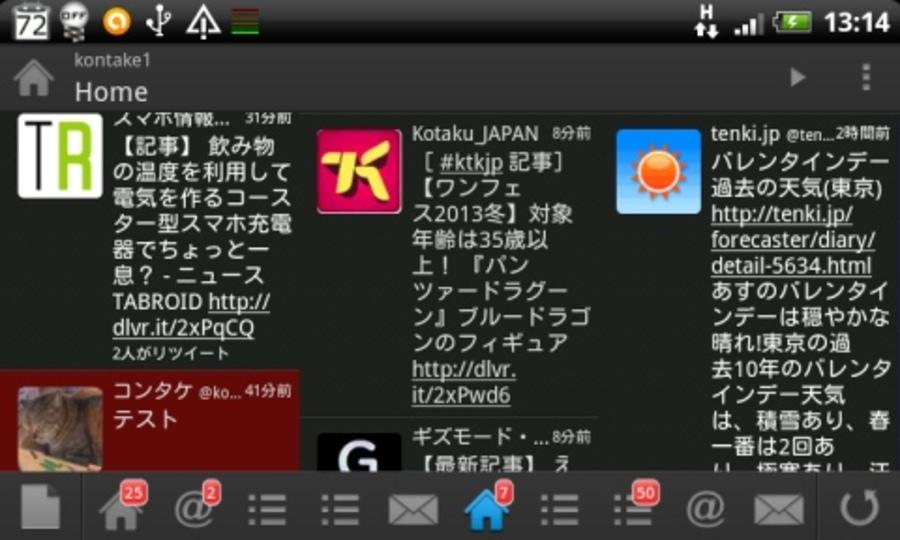 有料正式版の複数アカウント機能がすごい! Android用Twitterクライアントアプリ「twitcle plus」