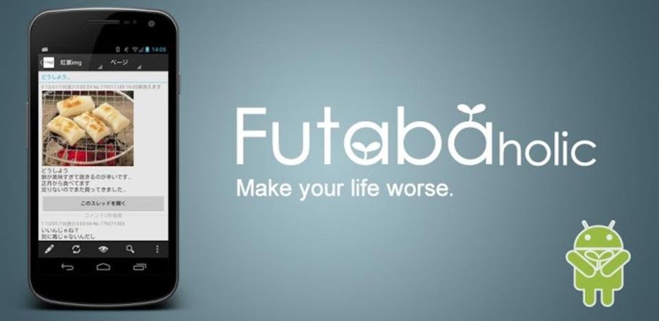 ふたばちゃんねるのAndroid向け専用ブラウザアプリ「Futabaholic」