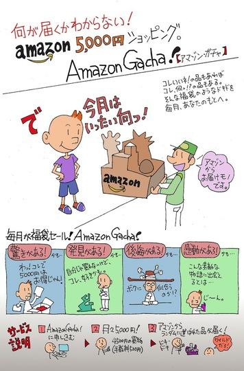 毎月5000円払ってAmazonでガチャを回す感覚を味わえる「Amazonガチャ」(2月8日サービス終了)
