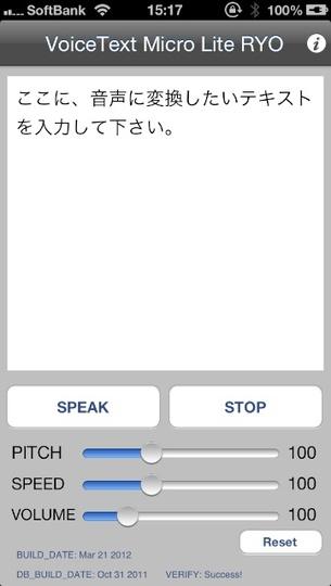 モヤさま気分が味わえるテキスト読み上げアプリ「VoiceText Micro Lite RYO」