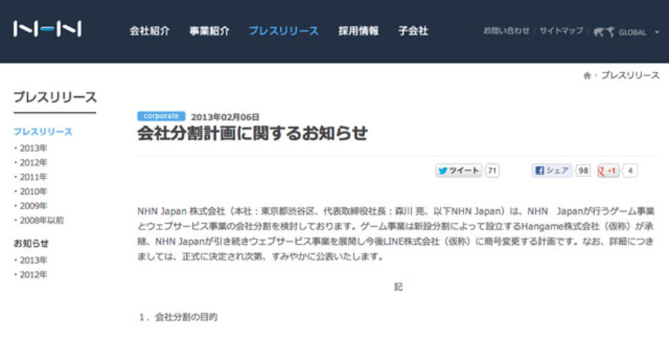 LINEがついに社名に。NHN Japanが会社分割してLINE株式会社が誕生へ