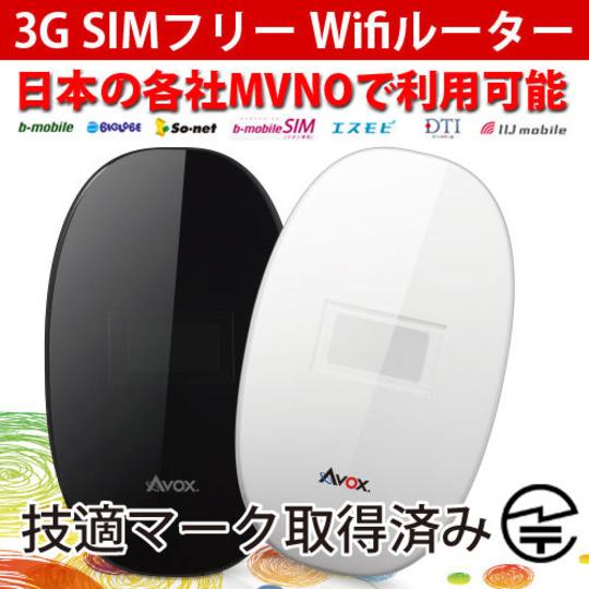 3G限定だけどSIMフリーのWi-Fiルーター「AVOX AWR-100T」