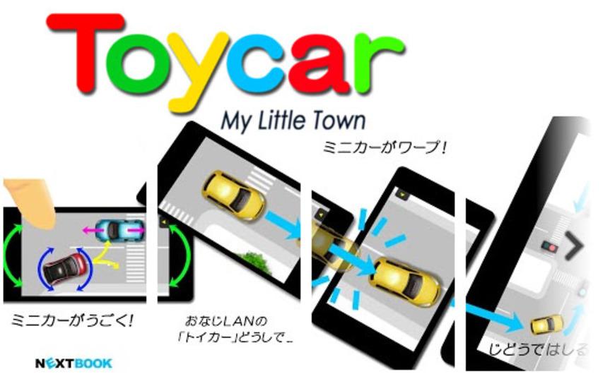 ほかの端末にワープも! ミニカーを縦横無尽に走らせるスマホアプリ「トイカー」