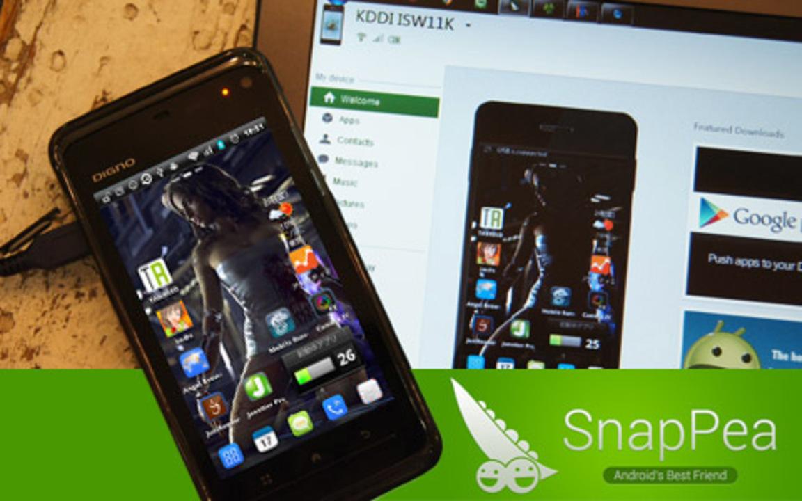 Androidをパソコンで管理するなら「SnapPea」