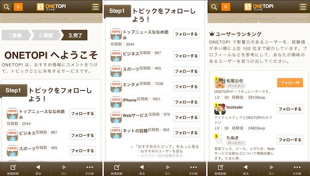 130212_onetopi_01.jpg