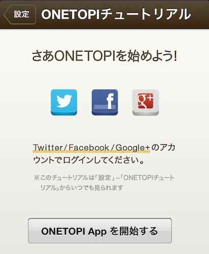 130212_onetopi_02.jpg