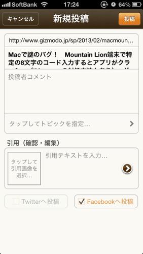 130212_onetopi_09.jpg