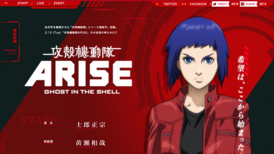 本日21時から「攻殻機動隊ARISE」制作発表会があるぞー!(ネット中継あり)