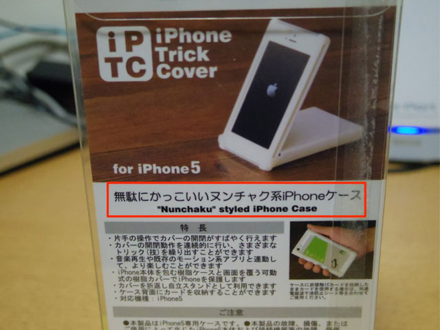 130215iPhone_Trick_Cover02.jpg