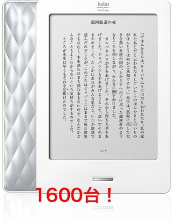 立命館宇治中学・高校でkobo Touchを1600台導入