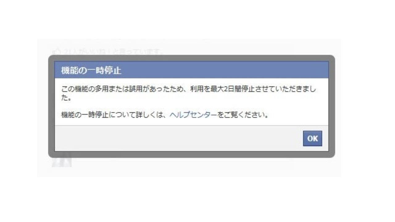 FacebookとInstagramが連携できなくなった時の対処法(実録・FB機能停止物語)