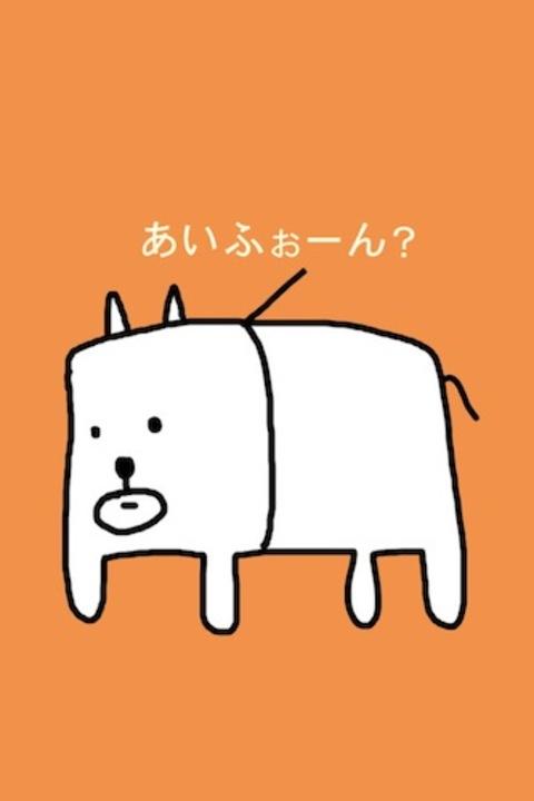 田辺誠一が描いた「スマフォ待ち受け画像」が逸品