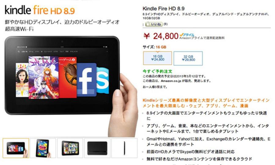 【速報】3月12日発売! Kindle Fire HD 8.9が日本のAmazonで買えるようになってるよ