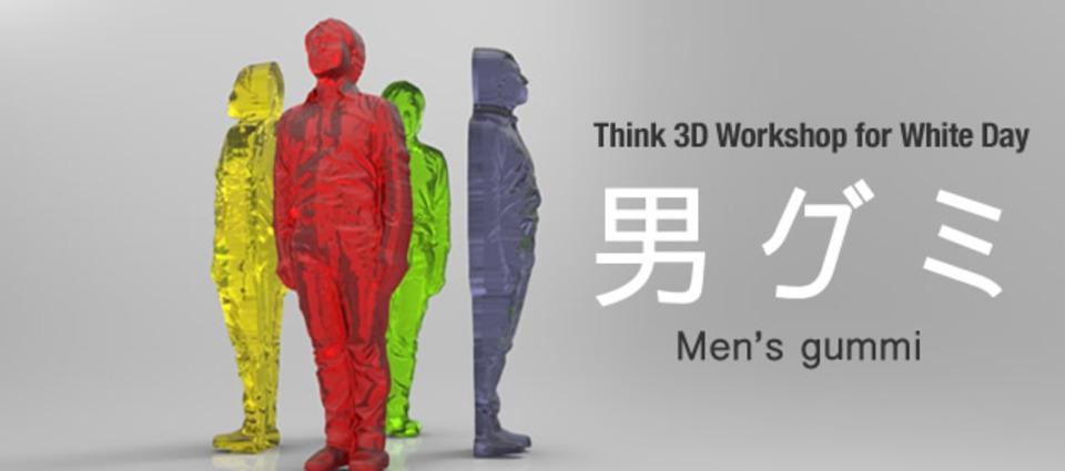 ホワイトデーはこれで決まり! 3Dスキャナで作った「男グミ」