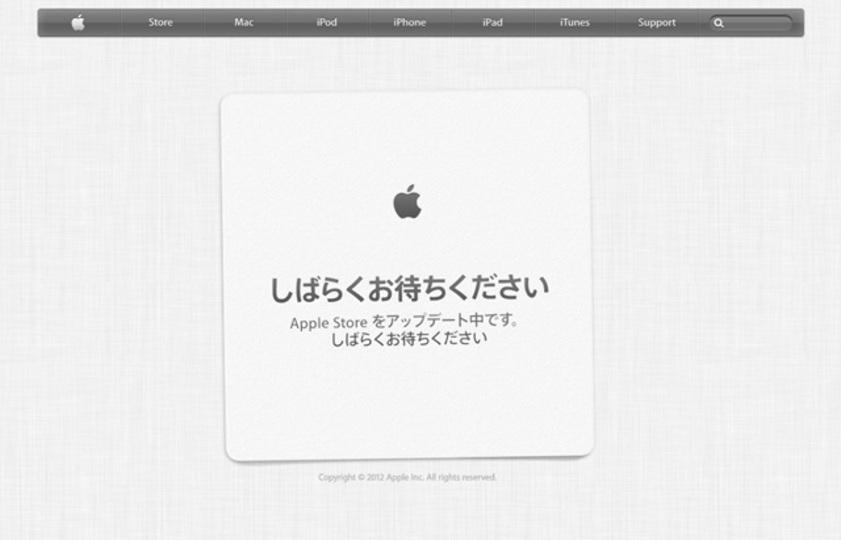 Apple Online Storeが「We'll be back.」に。もしかするともしかするかも。(追記あり)