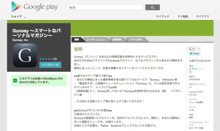 【朗報】待ってたAndroid族のみなさん! 快適情報収集ツール「Gunosy」がついにGoogle Playに登場したよー