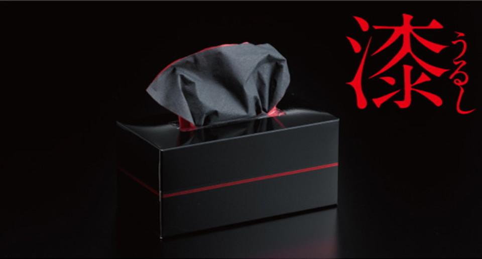 赤と黒。渋さと高級感を兼ね備えた「漆ティシュー」