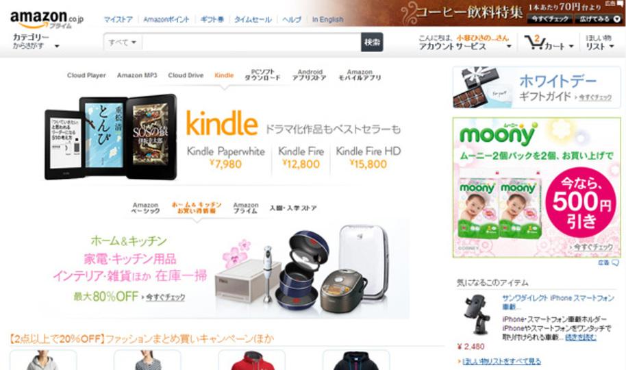 Amazon「今年の売上は7300億円です。」 国内大手の楽天を大きく突き放す結果に