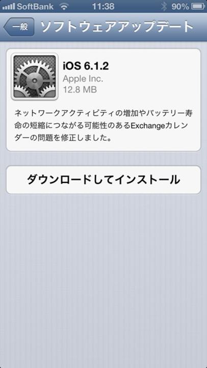 バッテリーの異常消費を解消できるiOS 6.1.2が公開されました