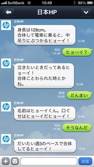 合体!? 日本HPの公式LINEアカウントがはっちゃけてるヒョーイ!