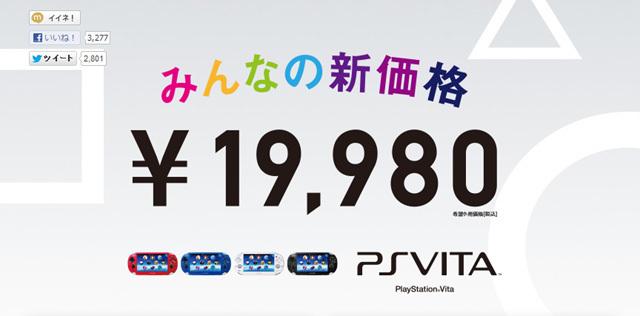 買い時が来た。PS Vita値下げは本日より。1万9980円でございますッ!