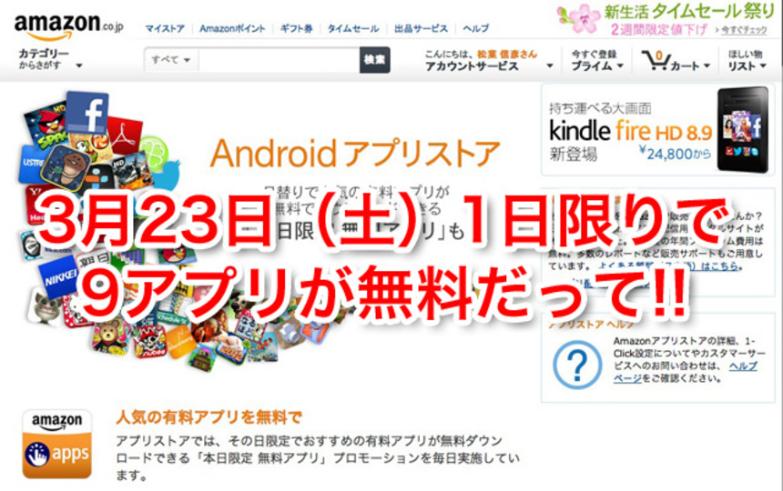 明日(3月23日)限定! 「Amazon Androidアプリストア」が人気アプリ9個を無料開放
