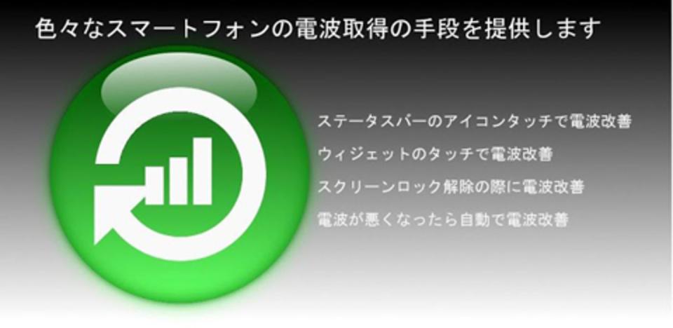 自動で電波を再取得するAndroidアプリ「AutoSignalRecovery」でいつでも電波回復!