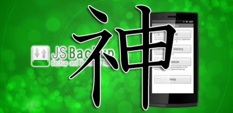 無料でデータ移行がはかどる神アプリ「JSバックアップ」