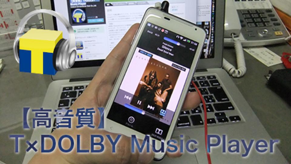 音楽ライフが変わるかもしれない。音質にこだわる人向けのスマホアプリ「【高音質】T×DOLBY Music Player」