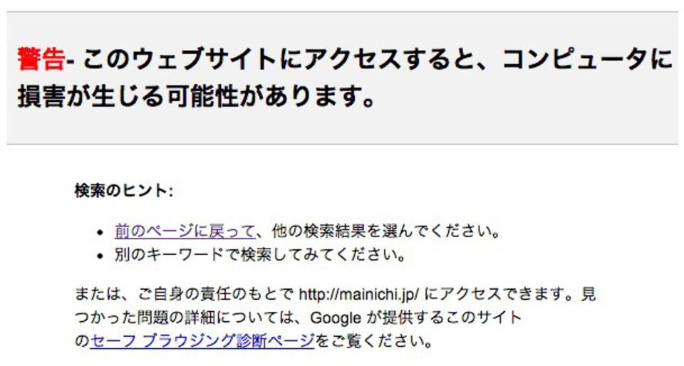 「コンピュータに損害が生じる可能性」も? Google先生が「毎日jp」など一部サイトをブロック中。(追記あり)
