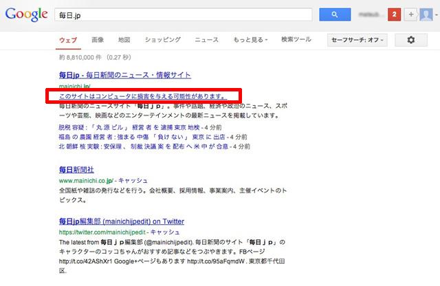 130305google_mainichi02.jpg