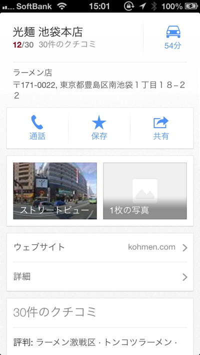 130306Googlemap11-04.jpg