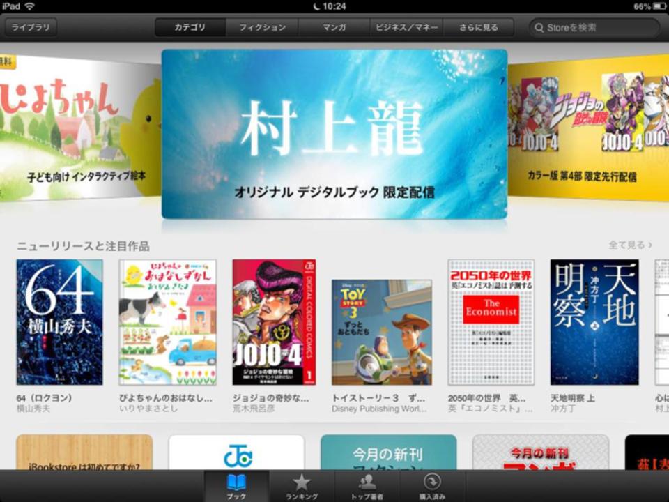 国内本格参入! アップルがiBookStoreで日本語の本を販売開始