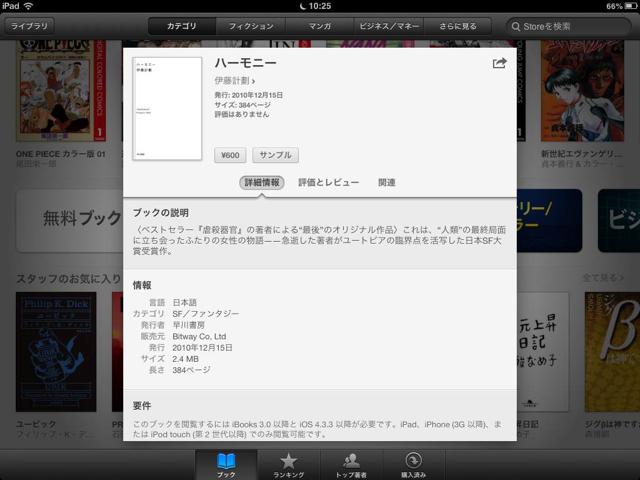 130306_ibookstorej_3.jpg