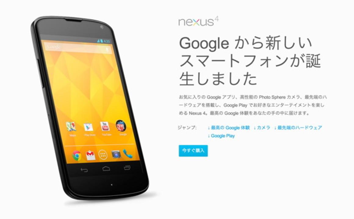 Nexus 4の日本語版ページが登場。お、SIMロックフリーだって!