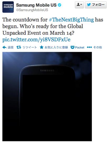 サムスン公式ツイッターでGalaxy S IVの本体画像を公開