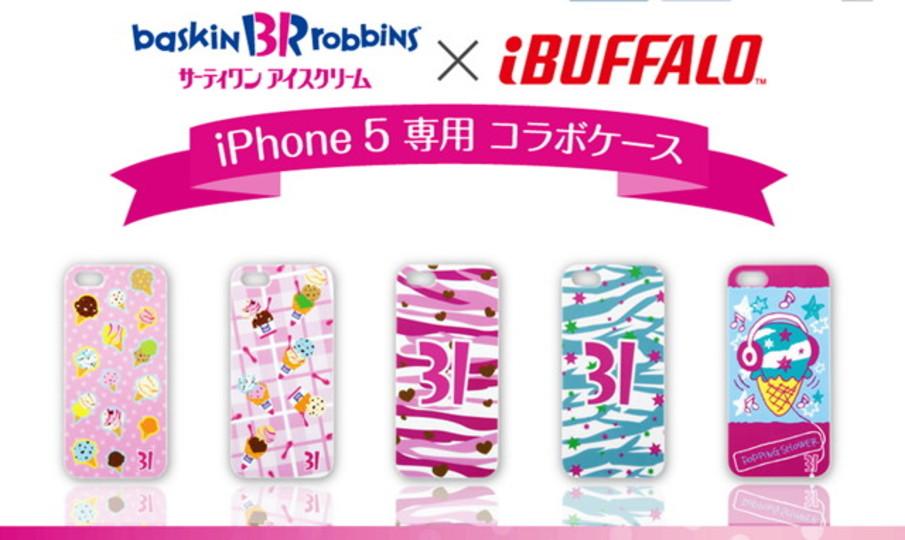 おいしそー! バッファローがサーティワンとのコラボでiPhone 5ケースを発売