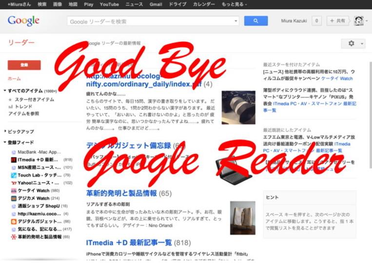 RSSリーダー難民に捧ぐ、Googleリーダーからlivedoor Readerへの移行方法