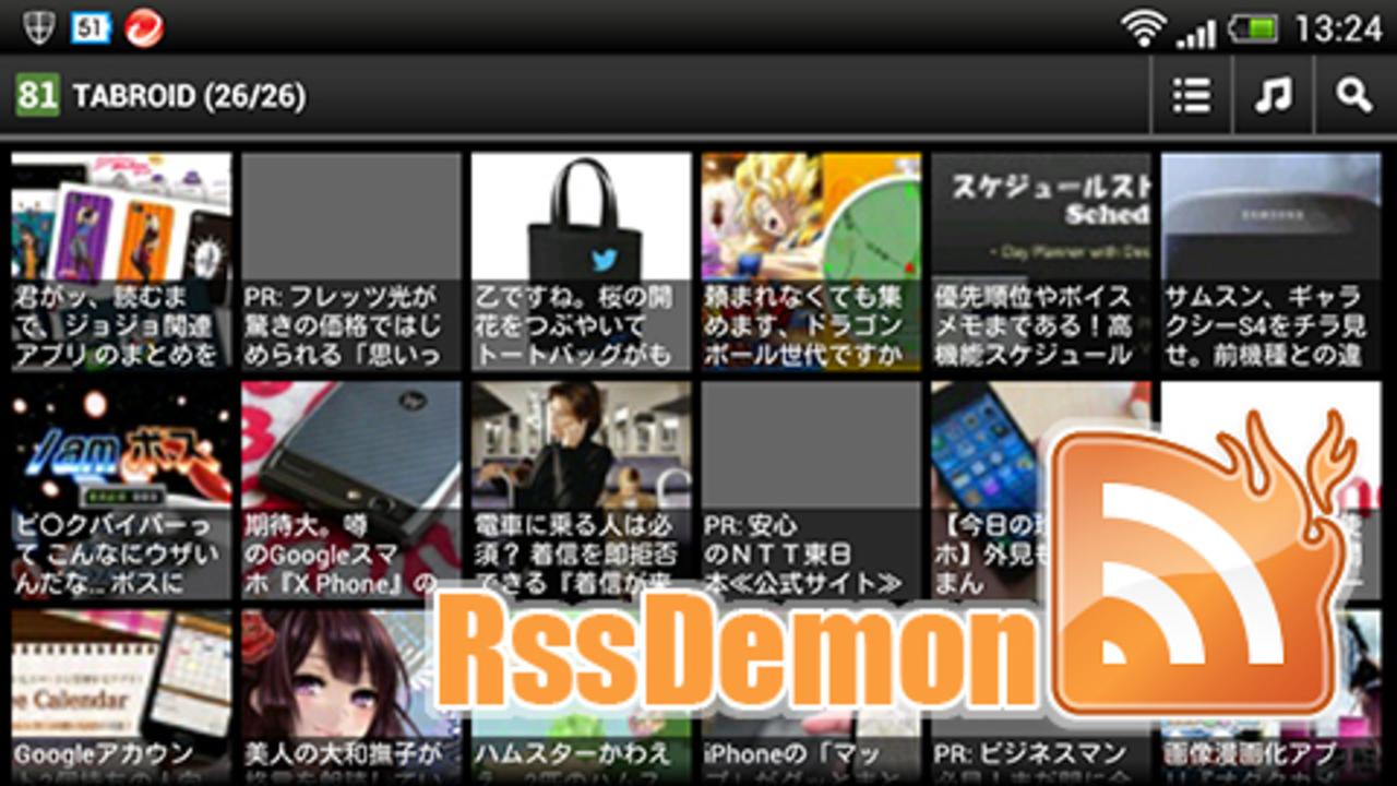 Googleリーダーの代わりに使いたいAndroid用RSSリーダーアプリ「RssDemon」