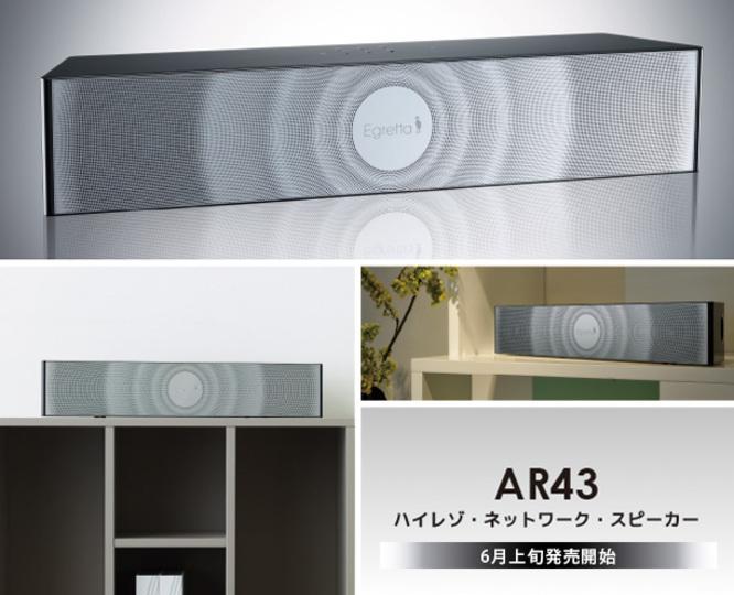 AirPlay対応の高音質ネットワークスピーカー「AR43」