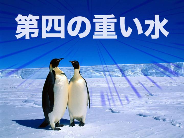 南極で未知の存在「第4の重い水」が発見される!