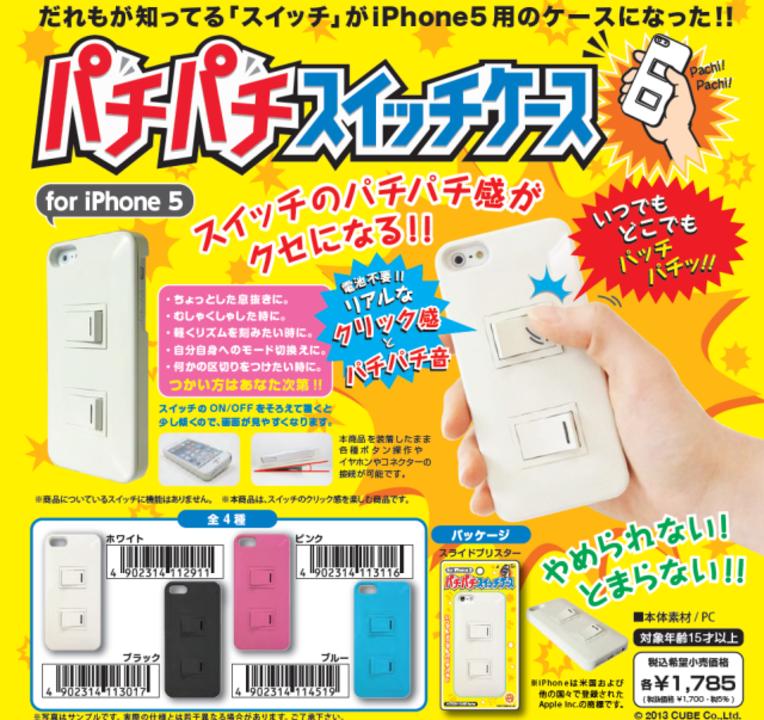 シンプルすぎて説明不要、パチパチできる iPhone5ケース