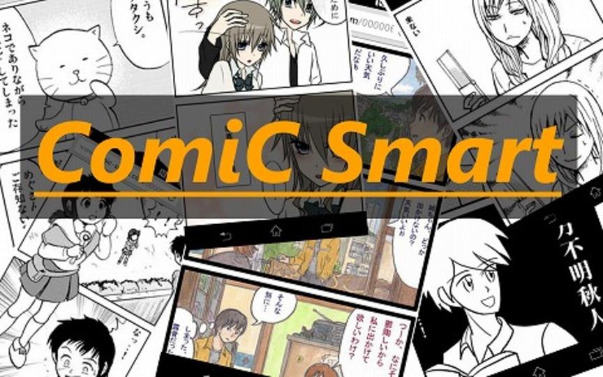 これがスマホ最適化か...! スクロールだけで読めるマンガのアプリ「ComiC Smart」