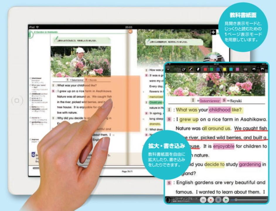 東京書籍がデジタル教科書の販売を開始