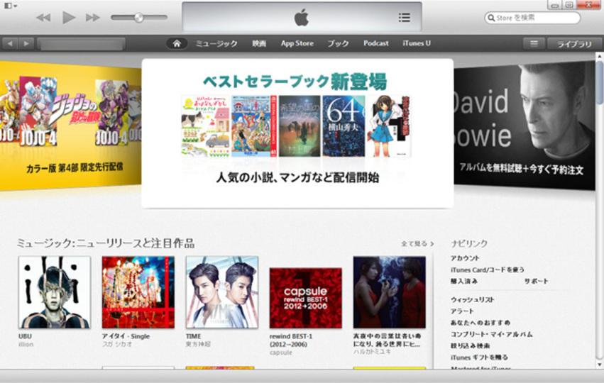 Amazonだけじゃなかった! iTunesでも「中古音楽」「電子古本」が始まる可能性がでてきた