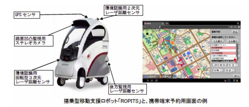 日立が開発、自律走行でお出迎えしてくれる送迎ロボット「ROPITS」